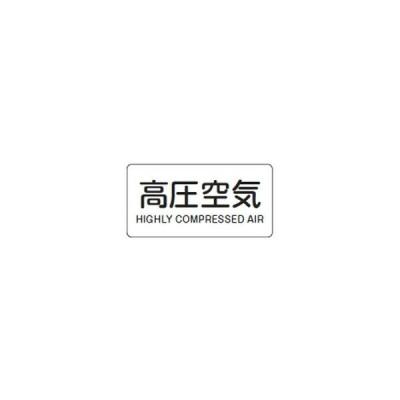 JIS配管識別明示ステッカー(ヨコタイプ・空気関係)HY-504S 10本1組 日本緑十字社 383504