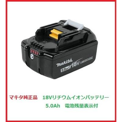 マキタ 18Vリチウムイオンバッテリー 5.0Ah マキタ純正品 BL1850B 電池残量表示付
