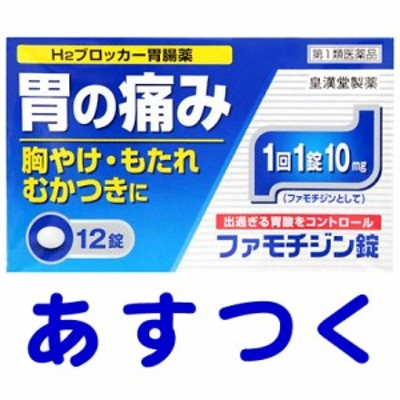 【第1類医薬品】ファモチジン錠「クニヒロ」12T(ガスターのジェネリック)