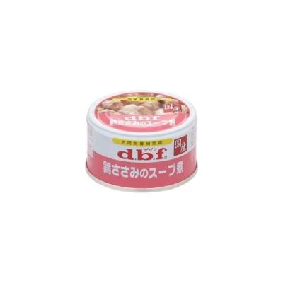 ◇デビフ ミニ缶 鶏ささみのスープ煮 85g缶
