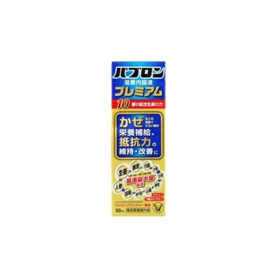 大正製薬 パブロン滋養内服液プレミアム 50ml ストロングジンジャー味(滋養内服液) (指定医薬部外品)