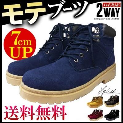 ブーツ メンズ ブランド 本革 革 シークレットブーツ シークレットシューズ シークレット 靴 背が高くなる靴 防水 スエード ネイビー 紺 j-kutu5 おしゃれ