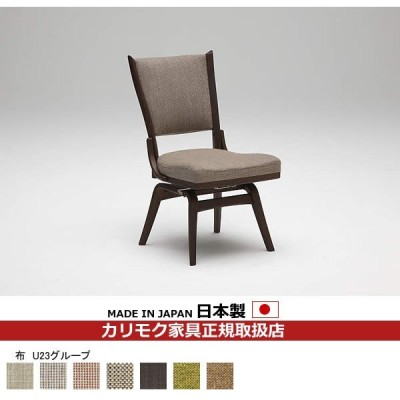 カリモク ダイニングチェア/ CT735モデル 布張 食堂椅子(回転式)(肘なし)(COM オークD・G・S/U23グループ) CT7347-U23