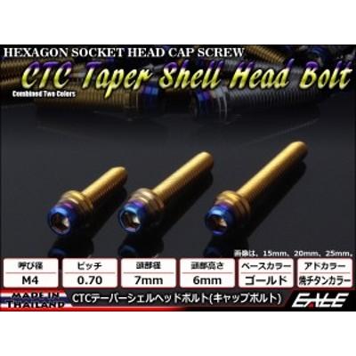 M4×20mm ステンレス テーパー シェル キャップボルト メーターやキャブなどに ゴールド/焼チタンカラー TB0898
