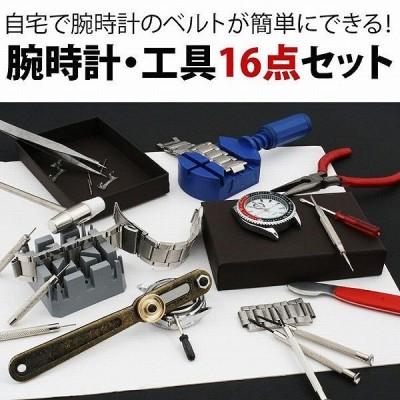 腕時計工具 説明書付でカンタン自分で腕時計の電池交換 ベルト調整が可能な腕時計用工具16点セット 時計修理工具セット 時計専用工具 メンズ腕時計 送料無料