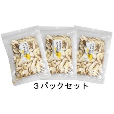 送料無料 北海道産 スライス椎茸30g 3袋セット