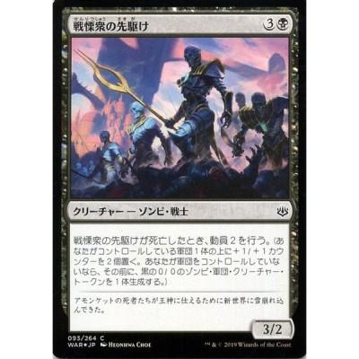 MTG マジック:ザ・ギャザリング 戦慄衆の先駆け(フォイル・コモン) 灯争大戦(WAR-093) | 日本語版 クリーチャー 黒