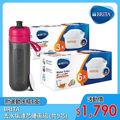 [附運動水瓶1支]BRITA MAXTRA Plus 去水垢專家濾芯優惠組(共9芯)