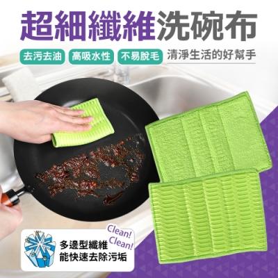 【Quasi】超細纖維洗碗布3入組(17x12.5cm)
