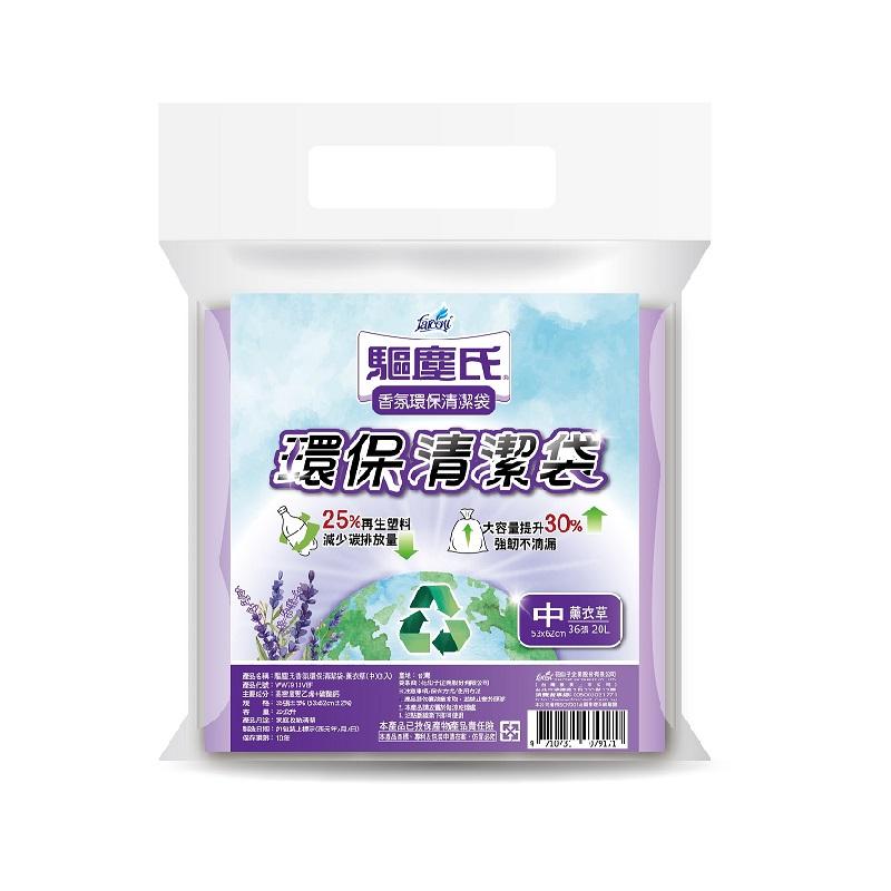 驅塵氏香氛清潔袋(中)