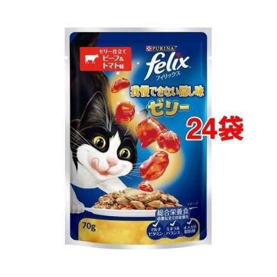 フィリックス 我慢できない隠し味ゼリー ゼリー仕立て ビーフ&トマト味 ( 70g*24袋セット )/ フィリックス ( キャットフード )