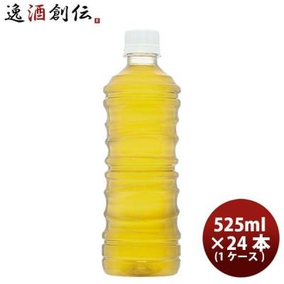 お茶 ペットボトル 綾鷹 ラベルレス 525ml PET(1ケース) 525ml 24本 1ケース のし・ギフト・サンプル各種対応不可