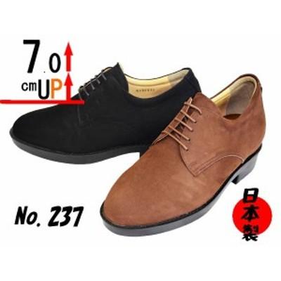 シークレットシューズ メンズシューズ 日本製 人気 本革 オックスフォード カジュアルシューズ スエード 北嶋製靴 237