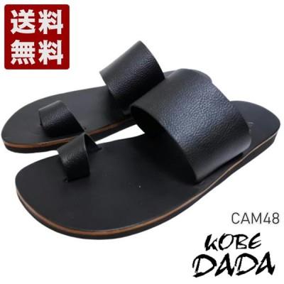 【KOBE DADA CAM-48 ブラック】柔らか本革フラットサンダル