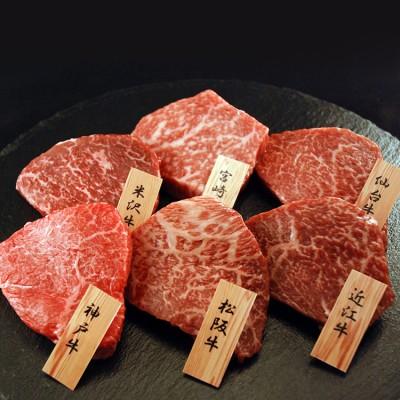 「山晃食品」日本ブランド牛6選ミニステーキ360g(6枚入) がっつり食べたいステーキ