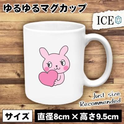 うさぎ おもしろ マグカップ コップ ウサギ 卯 兎 ハート  陶器 可愛い かわいい 白 シンプル かわいい カッコイイ シュール 面白い ジョーク ゆるい プレゼント