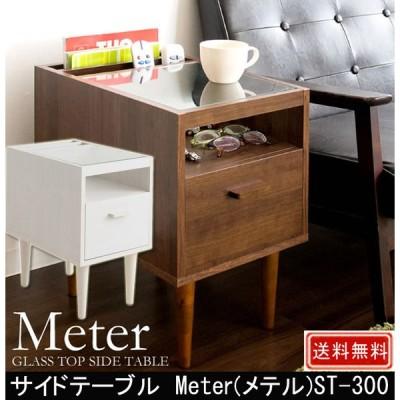 サイドテーブル Meter メテル ST-300