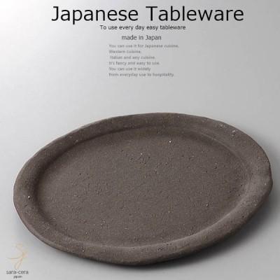 和食器 黒土炭化楕円皿 26.5×21.5×2cm おうち うつわ カフェ 食器 陶器 日本製 美濃焼 大皿 インスタ映え