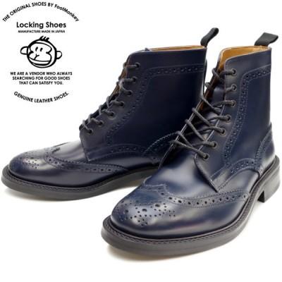 Locking Shoes ロッキングシューズ by FootMonkey フットモンキー カントリーブーツ WINGTIP BOOTS 916 [ネイビー] メンズ ウィングチップブーツ 日本製