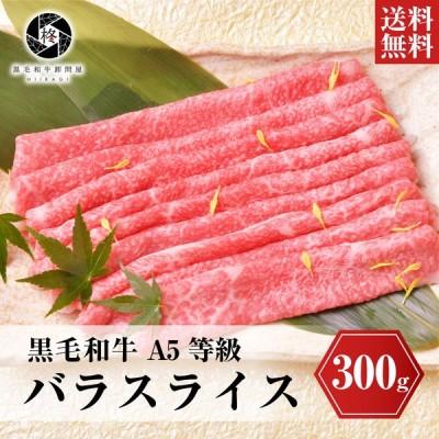 敬老の日 プレゼント 牛肉 肉 A5等級 黒毛和牛  霜降りバラ肉 300g  お肉 A5 贈答 お取り寄せ しゃぶしゃぶ すき焼き 和牛 ギフト  贈答
