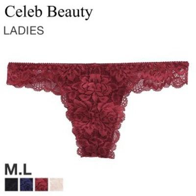 【メール便(3)】 (セレブビューティー)Celeb Beauty Tバック ショーツ 総レース 単品