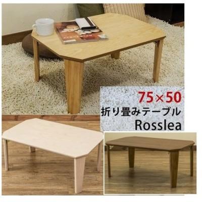 木製テーブル75幅/ウッディーテーブル 折りたたみテーブル/木製折脚テーブル/ちゃぶ台 おしゃれ安い
