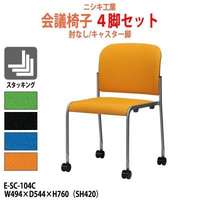 ミーティングチェア 4脚セット E-SC-104C-4 W494×D444×H760mm SH420mm  布地 4脚セット 肘無し  送料無料(北海道 沖縄 離島を除く) 会議椅子
