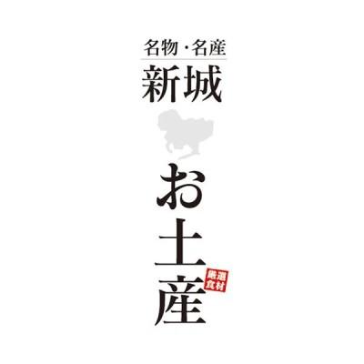 のぼり のぼり旗 名物・名産 新城 お土産 おみやげ イベント