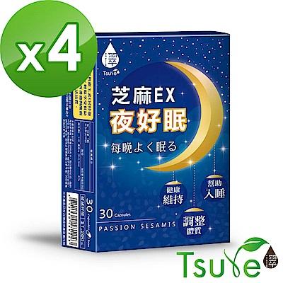 破盤下殺-日濢Tsuie-芝麻EX夜好眠(30顆-盒)x4