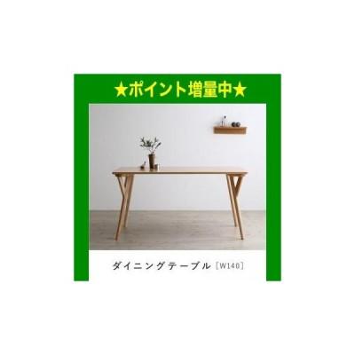 北欧ナチュラルモダンデザイン天然木ダイニングセット Wors ヴォルス ダイニングテーブル W140[L][00]