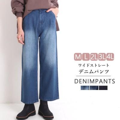 デニムパンツ ワイドパンツ デニムワイドパンツ 大きいサイズ ジーンズ デニム