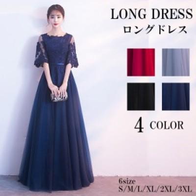 【4カラー・6サイズ】ロングドレス パーティー 他と被らない グレー 演奏会用ドレス ロングドレス 演奏会 袖付き 大きいサイズ  大人 上