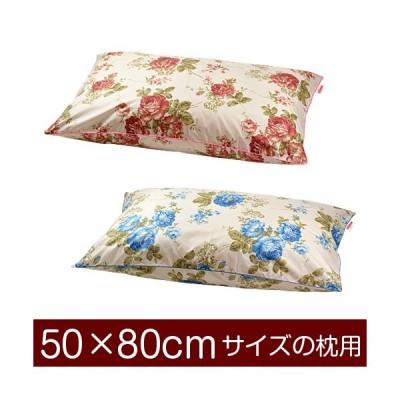 枕カバー 50×80cmの枕用ファスナー式  花柄 パイピングロック仕上げ