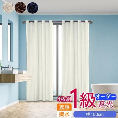 カーテン 遮光 可愛い シンプル ブルー 4枚組 遮光1級 おしゃれ 安い 北欧 保温 1級遮光 選べるサイズ 断熱 遮光 無地 リビング クリスマス