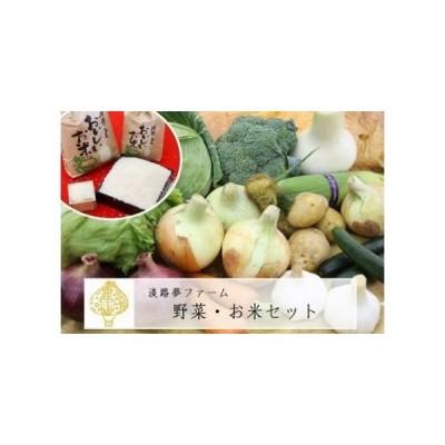 ふるさと納税 EV07SM-C 【淡路夢ファーム】 旬の野菜・お米セット 兵庫県南あわじ市