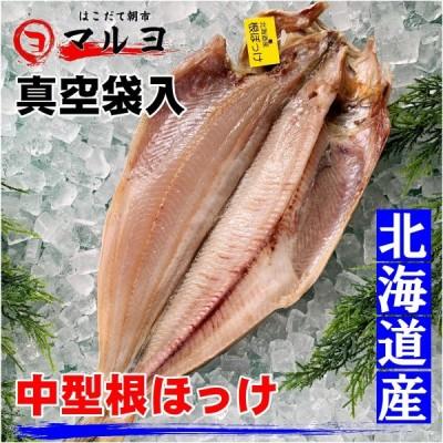 ほっけ 根ホッケ 干物  真空1枚 北海道産 真ほっけ 一夜干し 焼き魚