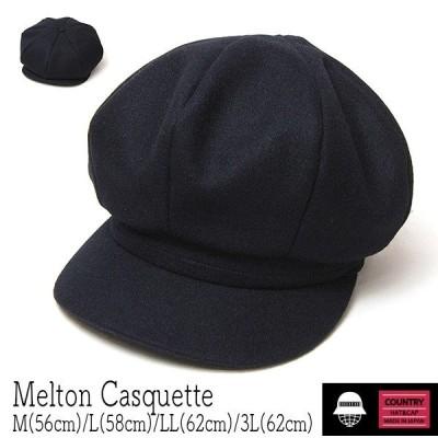 帽子 COUNTRY カントリー メルトンキャスケット 大きいサイズの帽子アリ