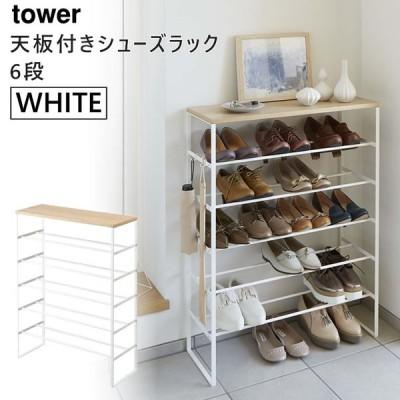 tower タワー 天板付きシューズラック ホワイト 3369 YAMAZAKI (山崎実業) 03369-5R2★