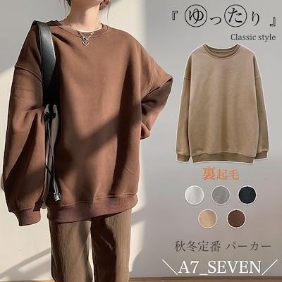 即日発送秋冬に一枚で着 5色 秋冬定番 品質 裏起毛 パーカー 体型カバー Tシャツゆったり感体型カバー