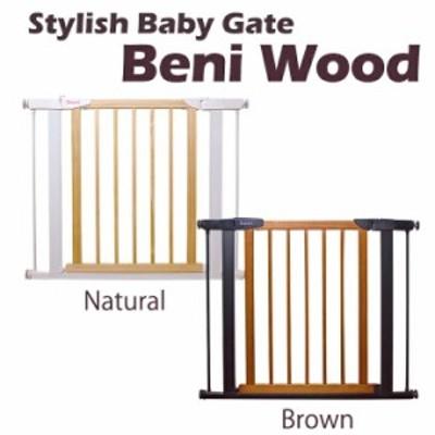 スタイリッシュゲート Beni Wood WIDE ベビーゲート ゲート 柵 セーフティ セーフティグッズ 室内 赤ちゃん ゲート 設置幅75~95cm 片手