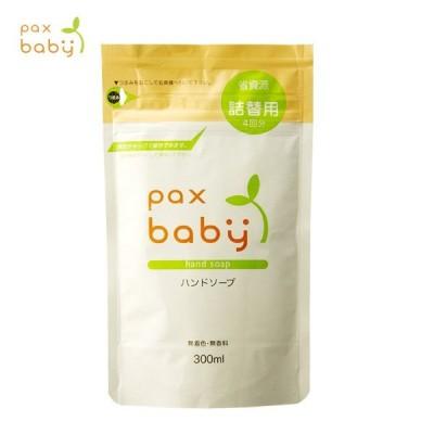 パックスベビー ハンドソープ 詰替用(h5/赤ちゃん用 泡/4904735054849)