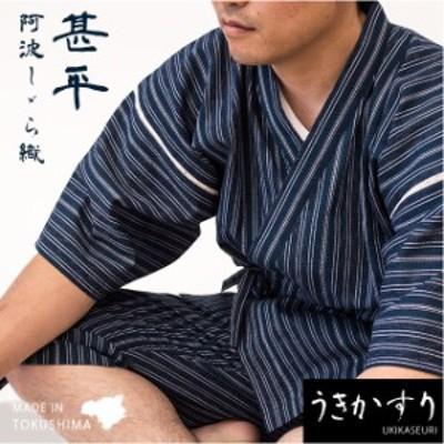 甚平 阿波しじら織 うきかすり メンズ 綿100% Mサイズ Lサイズ LLサイズ パジャマ しじら織り 夏 和装 ルームウェア 紳士 父の日