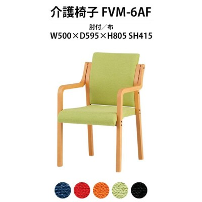 介護椅子 FVM-6AF 幅500x奥行595x高さ805 座面高415mm 布 肘付 介護チェア 介護施設 病院