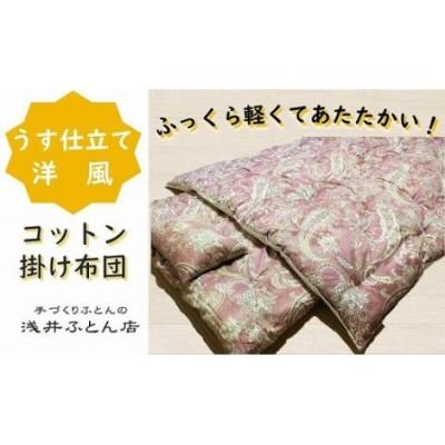 FK20SM-C 『うす仕立て洋風・コットン95%』掛け布団<抗菌・防ダニ>/シングル・ピンク