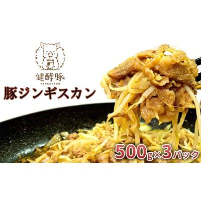 新ひだか町【健酵豚】豚ジンギスカン1.5kg(500g×3パック)