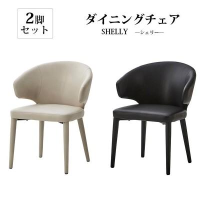 ダイニングチェア 【2脚セット】 幅56cm   ダイニング  チェア 椅子 イス 高級 おしゃれ カッコイイ shelly/シェリー