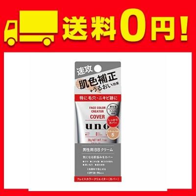 UNO(ウーノ) フェイスカラークリエイター(カバー) カラーレベル5 SPF30+ PA+++ BBクリーム 30g