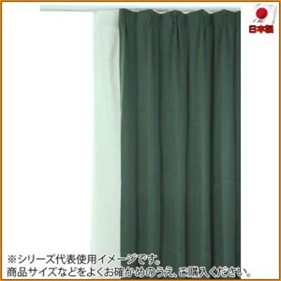 (送料無料)防炎遮光1級カーテン ダークグリーン 約幅150×丈200cm 2枚組 ▼ 防炎遮光1級カーテン