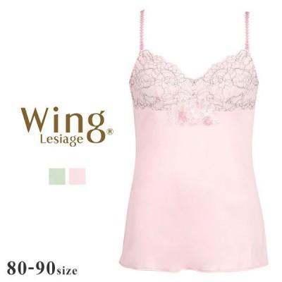 メール便(8) ウイング Wing レシアージュ Lesiage 21SS PB2620 キャミソール 80 85 90 ランジェリー 吸汗速乾