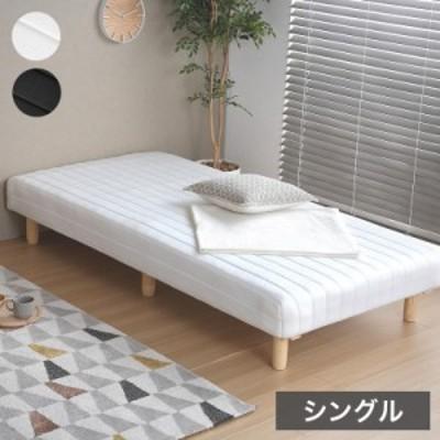 ベッド シングルベッド 脚付きマットレス ローベッド フレーム一体型 マットレス付き おしゃれ 一人暮らし ワンルーム モダン ナチュラル